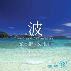 波 慶良間・久米島 [CD BGM+DVD]ヒーリング 音楽 癒し ミュージック アオウミガメ 海 波の音 熱帯魚 自然音 映像 ギフト プレゼント (試聴できます)送料無料 曲 イージーリスニング