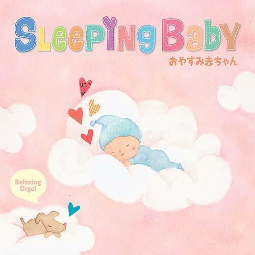 【試聴できます】スリーピング・ベイビー おやすみ赤ちゃんヒーリング ジブリ CD ディズニー disney 音楽 癒し 胎教cd 赤ちゃん 寝かしつけ グッズ ヒーリングミュージック 不眠 ヒーリング ギフト プレゼント