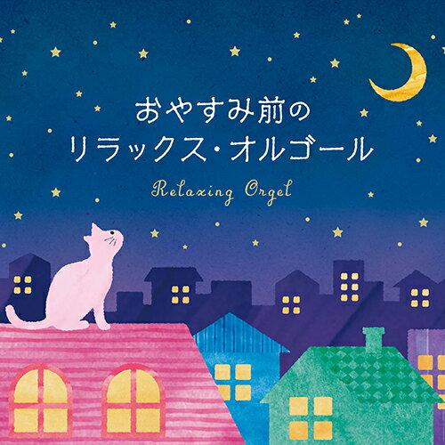 【試聴できます】おやすみ前のリラックス・オルゴール オルゴール CD 不眠 ヒーリング ギフト プレゼント