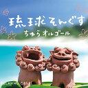 【試聴できます】琉球そんぐす ちゅらオルゴール オルゴール CD 不眠 ヒーリング ギフト プレゼント
