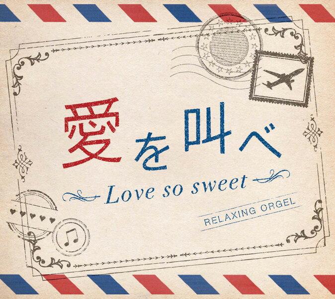 【試聴できます】愛を叫べ・Love so sweet オルゴール CD 不眠 ヒーリング 癒し 音楽 α波 ギフト プレゼント