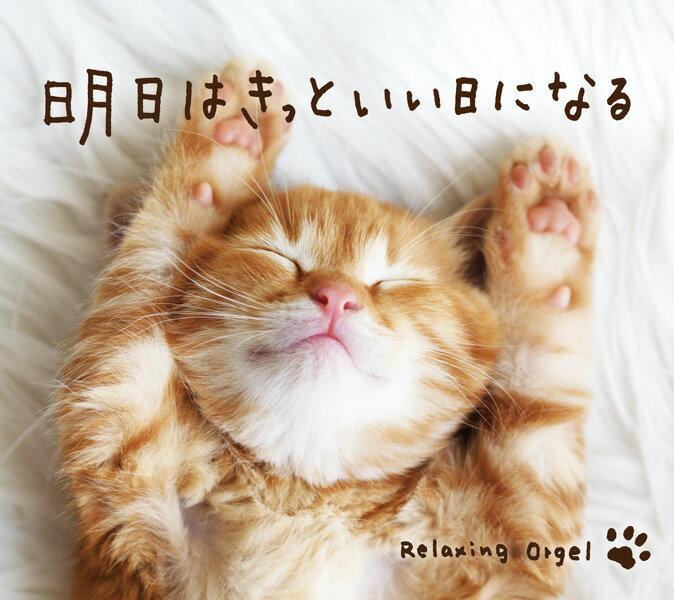 明日はきっといい日になるヒーリング CD 音楽 癒し ミュージック 不眠 リラックス α波オルゴール ギフト プレゼント (試聴できます)送料無料【nlife_d19】