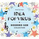 α波オルゴール アイデア・Pop Virus〜星野 源コレクションヒーリング CD BGM 音楽 癒し ミュージック アルバム ギ…