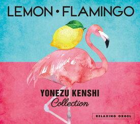α波オルゴール Lemon・Flamingo〜米津玄師コレクションヒーリング CD BGM 音楽 癒し ミュージック アルバム ギフト プレゼント リラックス 不眠 睡眠 寝かしつけ オルゴール レモン フラミンゴ(試聴できます)送料無料 曲 イージーリスニング