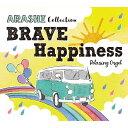 α波オルゴール BRAVE・Happiness〜嵐コレクションヒーリング CD BGM 音楽 癒し ミュージック 不眠 睡眠 寝かしつけ …
