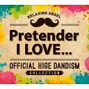 α波オルゴール Pretender・I LOVE...〜Official髭男dismコレクション 髭男 ヒゲダン α波 オルゴール CD BGM J-POP …