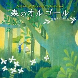 森のオルゴール ジブリ&ディズニー・コレクション ヒーリング ミュージック 不眠 睡眠 寝かしつけ オルゴール リラックス CD BGM 癒し α波 自然音 ギフト プレゼント (試聴できます)送料無料 曲 イージーリスニング