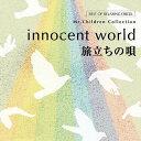 innocent world ・旅立ちの唄 Mr.Childrenコレクション(2枚組)ヒーリング CD BGM 音楽 癒し ミュージック α波 オ…