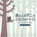 崖の上のポニョ/となりのトトロ ジブリ・コレクション α波オルゴール・ベスト(2枚組)ミュージック CD BGM 不眠 睡…