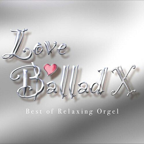 【試聴できます】ラブ・バラード10 α波オルゴール・ベスト・オブ・ベスト【2枚組CD】 オルゴール CD 不眠 ヒーリング ギフト プレゼント