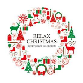 リラックス・クリスマス スウィート・オルゴール・コレクション クリスマスソング CD BGM 不眠 睡眠 寝かしつけ リラックス 結婚式 記念日 卒業式 お祝い ヒーリング X'mas chiristmas ギフト プレゼント (試聴できます)送料無料 曲 イージーリスニング