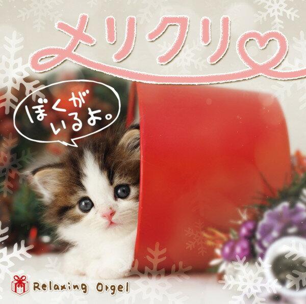 (試聴できます)α波オルゴール〜メリクリ・ぼくがいるよ。ヒーリング ミュージック CD 音楽 癒し クリスマス リラックス ギフト プレゼント