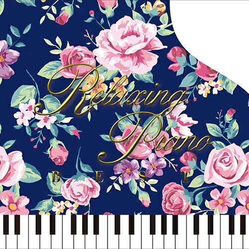 (試聴できます)リラクシング・ピアノ ベストヒーリング CD 音楽 癒し ヒーリングミュージック 不眠 ヒーリング ギフト プレゼント