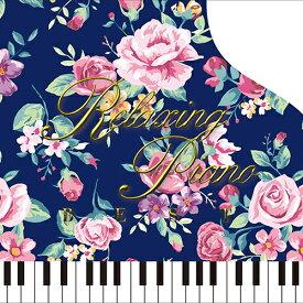 リラクシング・ピアノ ベストヒーリング CD BGM 音楽 癒し ヒーリングミュージック 不眠 睡眠 寝かしつけ リラックス 結婚式 記念日 卒業式 お祝い ヒーリング ギフト プレゼント (試聴できます)送料無料 曲 イージーリスニング