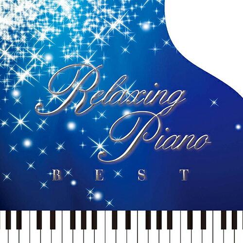 (試聴できます)リラクシング・ピアノ ベスト ディズニー・コレクションヒーリング CD 音楽 癒し ヒーリングミュージック 不眠 ヒーリング ギフト プレゼント