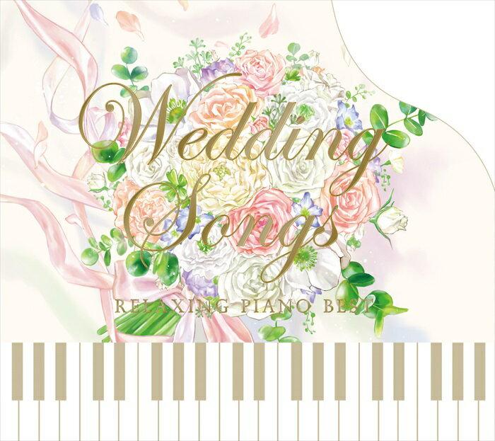 リラクシング・ピアノ・ベスト〜ウェディング・ソングスヒーリング CD 音楽 癒し ヒーリングミュージック 不眠 結婚式 イージーリスニング 眠り 睡眠★ ギフト プレゼント (試聴できます)送料無料