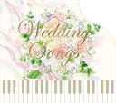 リラクシング・ピアノ・ベスト〜ウェディング・ソングス / CD BGM 音楽 癒し ヒーリング ミュージック 不眠 睡眠 寝か…