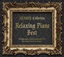 リラクシング・ピアノ・ベスト〜嵐コレクション (試聴できます)【嵐 コレクション 】リラックス ヒーリング CD 音…