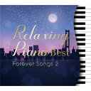 リラクシング・ピアノ〜ベスト フォーエバー・ソングス2(試聴できます)リラックス ヒーリング CD BGM 音楽 癒し ヒ…
