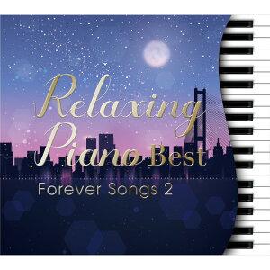 リラクシング・ピアノ〜ベスト フォーエバー・ソングス2(試聴できます)リラックス ヒーリング CD BGM 音楽 癒し ヒーリングミュージック 睡眠 不眠 結婚式 イージーリスニング 眠り 睡眠