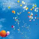 【試聴できます】メンタルヘルス・クラシックスヒーリング CD 音楽 癒し ヒーリングミュージック 不眠 ヒーリング ギフト プレゼント