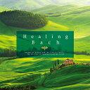 【試聴できます】ヒーリング・バッハヒーリング CD 音楽 癒し ヒーリングミュージック 不眠 ヒーリング ギフト プレゼント