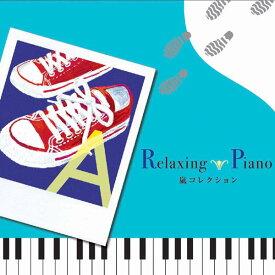 リラクシング・ピアノ 嵐コレクションヒーリング CD BGM 音楽 癒し ヒーリングミュージック不眠 睡眠 寝かしつけ リラックス 快眠 ジャニーズ J-POP ギフト プレゼント (試聴できます)送料無料 曲 イージーリスニング