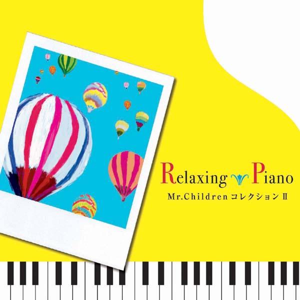 リラクシング・ピアノ Mr.Children コレクション2ヒーリング CD 音楽 癒し ミュージック 不眠 J-POP ミスチル 結婚式 卒業式 ギフト プレゼント (試聴できます)送料無料