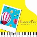 【試聴できます】リラクシング・ピアノ Mr.Children コレクション2ヒーリング CD 音楽 癒し ヒーリングミュージック 不眠 ヒーリング ギフト プレ...