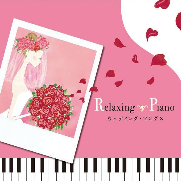リラクシング・ピアノ ウェディング・ソングスウエディング・ソング 結婚式 BGM ヒーリング CD 音楽 癒し ヒーリングミュージック 不眠 ヒーリング ギフト プレゼント (試聴できます)送料無料