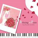 【試聴できます】リラクシング・ピアノ ウェディング・ソングスウエディング・ソング 結婚式 BGM ヒーリング CD 音楽 癒し ヒーリングミュージック 不眠 ヒ...