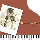 【試聴できます】リラクシング・ピアノ ジブリ・コレクションヒーリング CD 音楽 癒し ヒーリングミュージック 不眠 ヒーリング ギフト プレゼント
