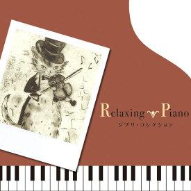 リラクシング・ピアノ ジブリ・コレクションヒーリング CD BGM 音楽 癒し ヒーリングミュージック 不眠 睡眠 寝かしつけ リラックス 快眠 ヒーリング ギフト プレゼント (試聴できます)送料無料 曲 イージーリスニング