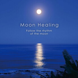 ムーン・ヒーリングヒーリング CD BGM 音楽 癒し ヒーリングミュージック 不眠 睡眠 寝かしつけ リラックス 快眠 月の音楽 ギフト プレゼント (試聴できます)送料無料 曲 イージーリスニング