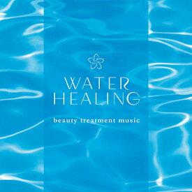 ウォーター・ヒーリング ビューティー・トリートメント・ミュージックヒーリング CD BGM 音楽 癒し ヒーリングミュージック 不眠 睡眠 寝かしつけ リラックス 快眠 ヒーリング ギフト プレゼント (試聴できます)送料無料 曲 イージーリスニング