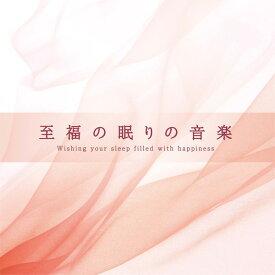 至福の眠りの音楽ヒーリング CD BGM 音楽 癒し ヒーリングミュージック 不眠 睡眠 寝かしつけ リラックス ヒーリング 快眠 ギフト プレゼント (試聴できます)送料無料 曲 イージーリスニング