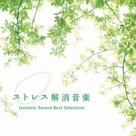 ストレス解消音楽 アイソトニック・サウンド・ベスト・セレクションヒーリング CD BGM 音楽 癒し ヒーリングミュージック 不眠 睡眠 寝かしつけ リラックス 快眠 ヒーリング ギフト プレゼント (試聴できます)送料無料 曲 イージーリスニング