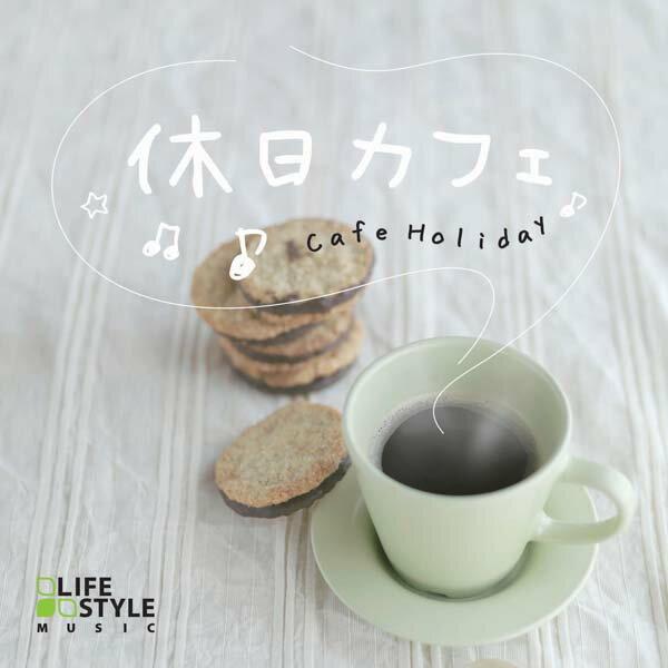 【試聴できます】休日カフェ/V.A.ヒーリング CD 音楽 癒し ヒーリングミュージック 不眠 ヒーリング ギフト プレゼント