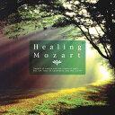 【試聴できます】ヒーリング・モーツァルトヒーリング CD 音楽 癒し ヒーリングミュージック 不眠 ヒーリング ギフト プレゼント