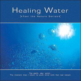 ヒーリング・ウォーター CD BGM 音楽 癒し ミュージック 不眠 睡眠 寝かしつけ リラックス 快眠 小川のせせらぎ 水の音 ギフト プレゼント (試聴できます)送料無料 曲 イージーリスニング
