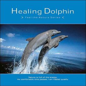 ヒーリング・ドルフィン CD BGM 音楽 癒し ミュージック 不眠 睡眠 寝かしつけ リラックス 快眠 イルカ 鳴き声 自然音 ギフト プレゼント (試聴できます)送料無料 曲 イージーリスニング