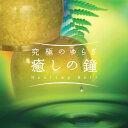 【試聴できます】究極のゆらぎ 癒しの鐘ヒーリング CD 音楽 癒し ヒーリングミュージック 不眠 ヒーリング ギフト プレゼント