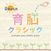 0歳からの育脳クラシック【2枚組CD】_1