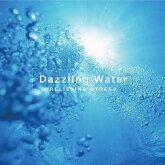 ストレス解消〜水の戯れ