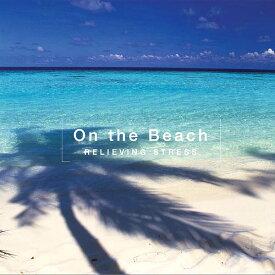 ストレス解消 海辺にて・・・ヒーリング CD BGM 音楽 癒し ヒーリングミュージック 不眠 睡眠 寝かしつけ リラックス 快眠 ヒーリング ギフト プレゼント (試聴できます)送料無料 曲 イージーリスニング