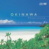 沖縄〜リラックス・アイランド