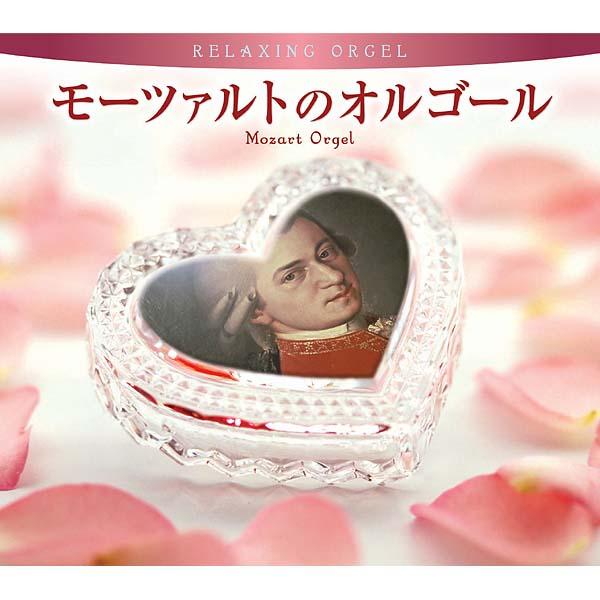 モーツァルトのオルゴールミュージック クラシック 癒し 脳活性 CD 不眠 ヒーリング ギフト プレゼント (試聴できます)送料無料