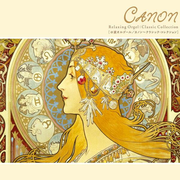 【試聴できます】カノン クラシック・コレクションヒーリング CD 音楽 癒し ヒーリングミュージック 不眠 ヒーリング ギフト プレゼント
