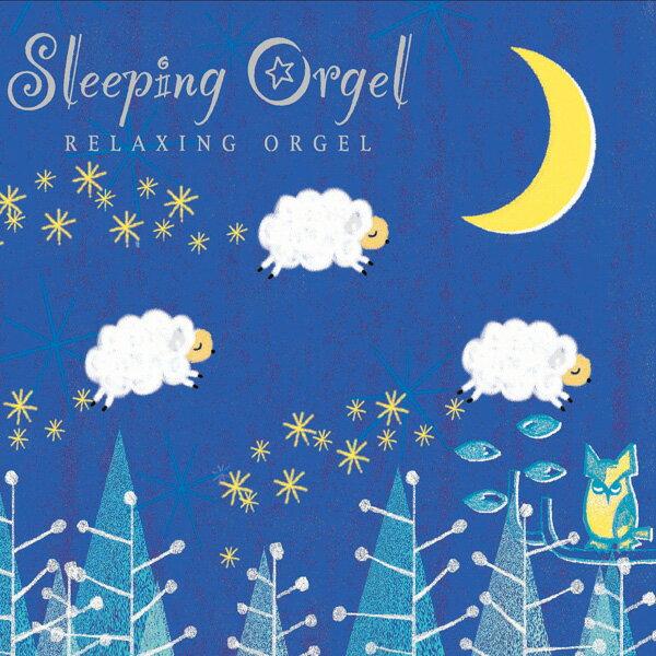 【試聴できます】スリーピング・オルゴール オルゴール CD 不眠 ヒーリング ギフト プレゼント