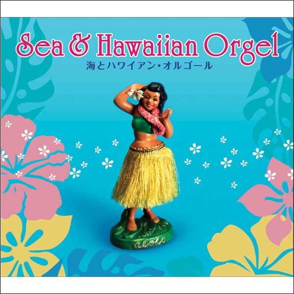 【試聴できます】海とハワイアン・オルゴール オルゴール CD 不眠 ヒーリング ギフト プレゼント